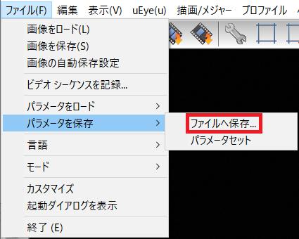 ファイルへ保存画面