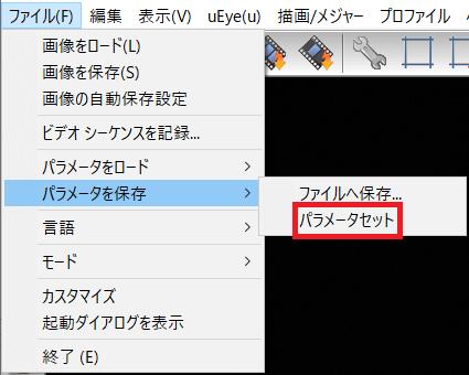 パラメータセット保存時の画面