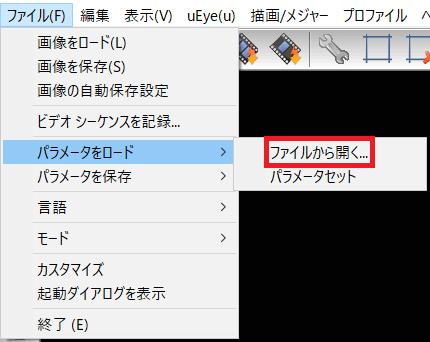 ファイルから開く画面